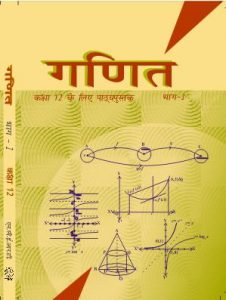 NCERT BOOK of Ganit bhag 1 Coverpage