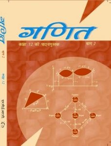 NCERT BOOK of Ganit bhag 2 Coverpage