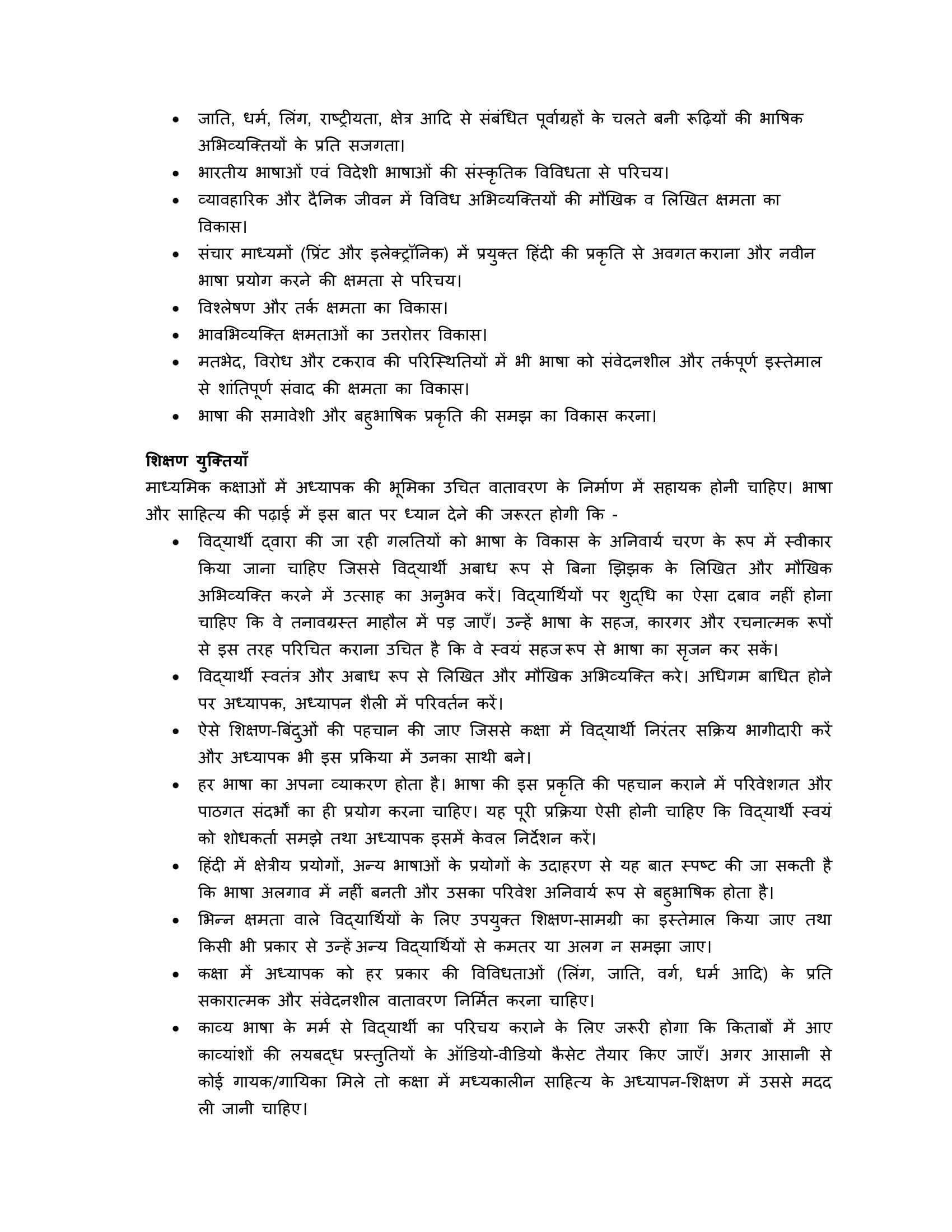 Hindi A Sec 2020 21 class 9 10 02