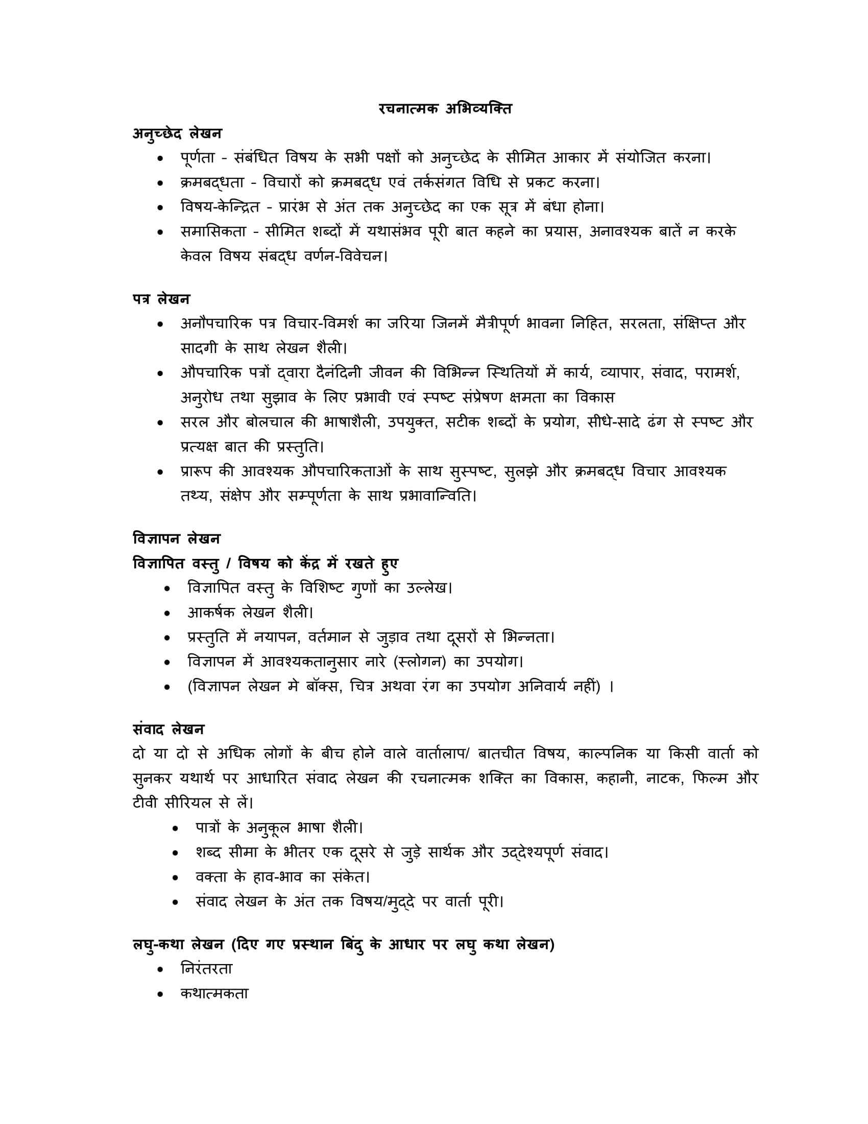 Hindi A Sec 2020 21 class 9 10 06
