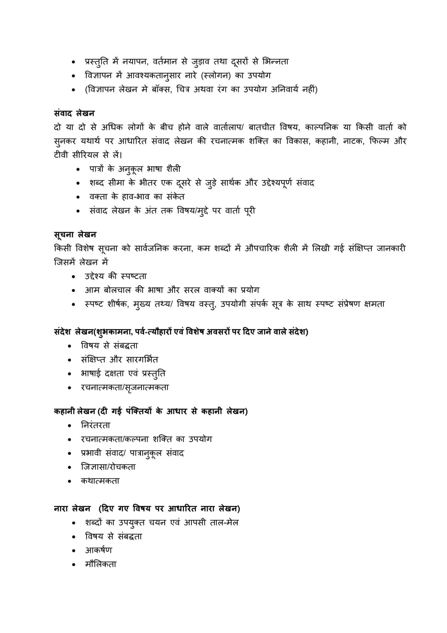 Hindi B Sec 2020 21 class 9 10 05