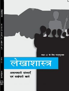 NCERT BOOK of Lekhasastr bhag 1 Coverpage
