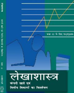 NCERT BOOK of Lekhasastr bhag 2 Coverpage
