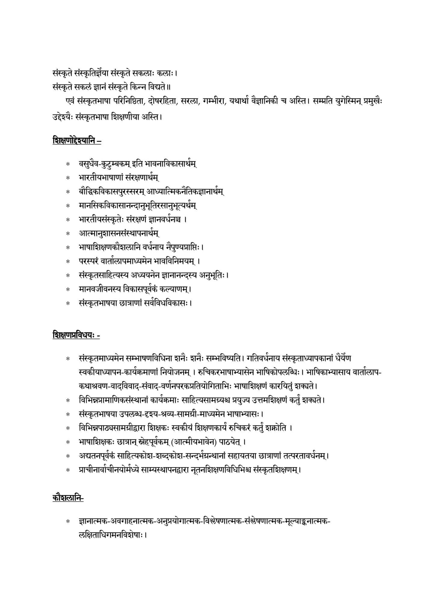 Sanskrit Sec 2020 21 class 9 10 02