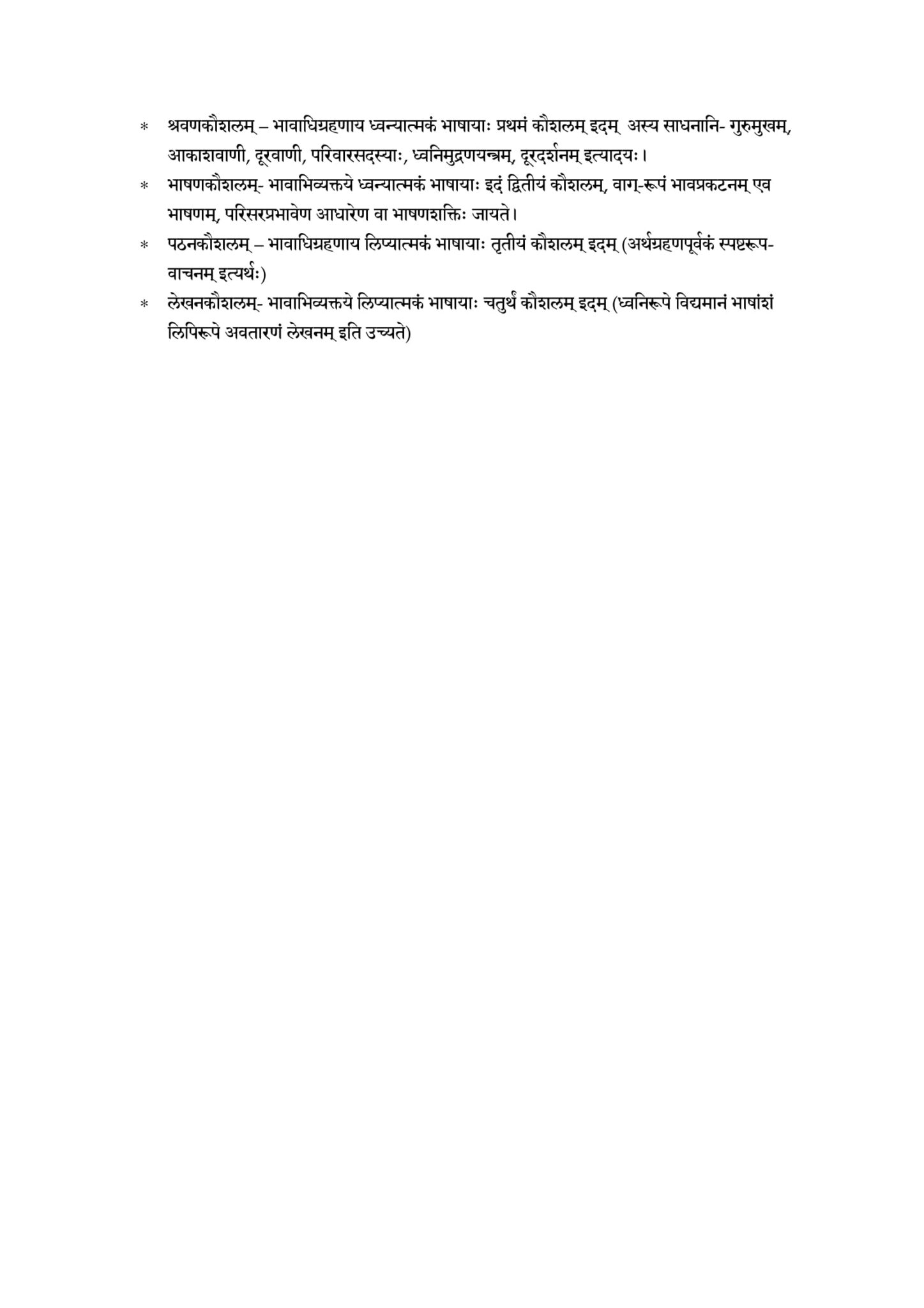Sanskrit Sec 2020 21 class 9 10 03