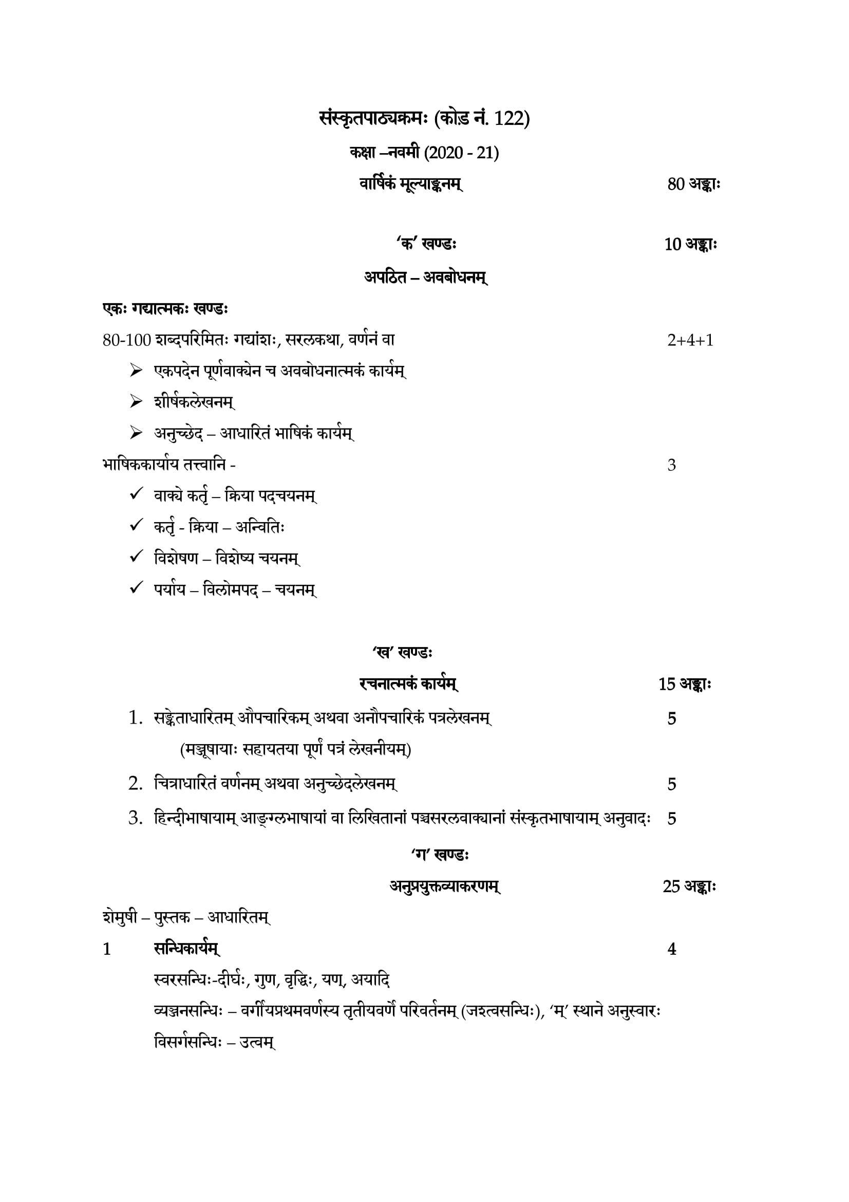 Sanskrit Sec 2020 21 class 9 10 10
