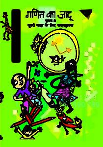 NCERT Book of Ganit ka Jadu 2 for Class 2
