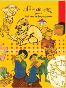 NCERT Book of Ganit ka Jadu 3 for Class 3