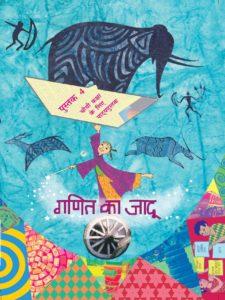 NCERT Book of Ganit ka Jadu 4 for Class 4