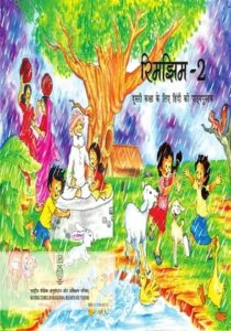 NCERT Book of Hindi Rimjhim 2 for Class 2