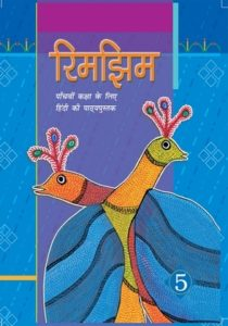 NCERT Book of Hindi Rimjhim 5 for Class 5