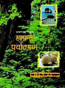 NCERT Book of bhugol Class 7