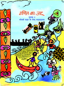 NCERT Book of ganit ka jadu 5 for Class 5