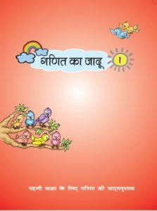 Ncert Maths book for class 1 in hindi medium