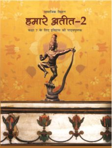 NCERT Book of hamare atit itihas Class 7