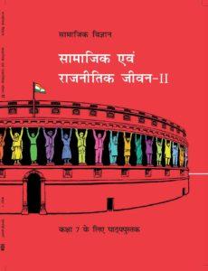 NCERT Book of samajik Class 7