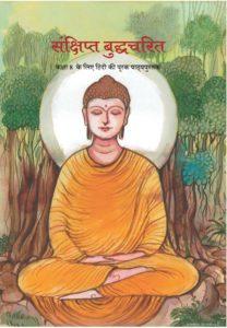 sanshipt budhacharit