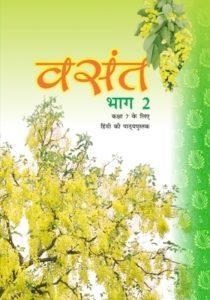 NCERT Book of vasant Class 7