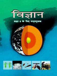 NCERT Book of Vigyan Class 7