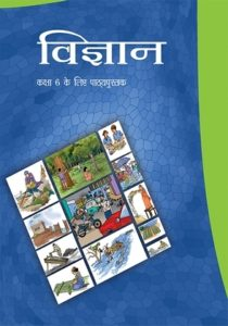 Cover page of vigyan of Class 6 by Allsol.in