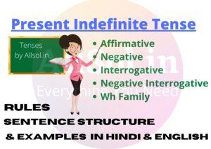 Present Indefinite Tense 1
