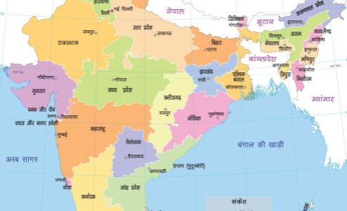 Bharat ke Rajya and Rajdhani in Hindi