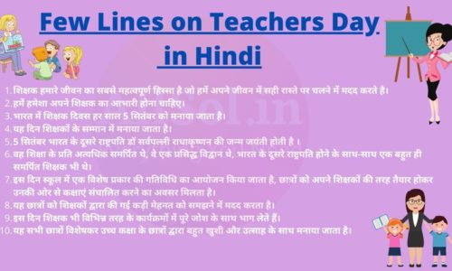 Few Lines on Teachers Day in Hindi