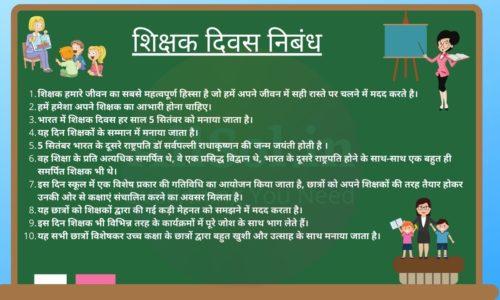 Shikshak Divas शिक्षक दिवस निबंध